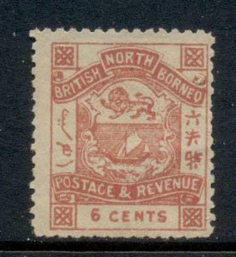 North Borneo 1887-92 Coat of Arms 6c forgery MNG