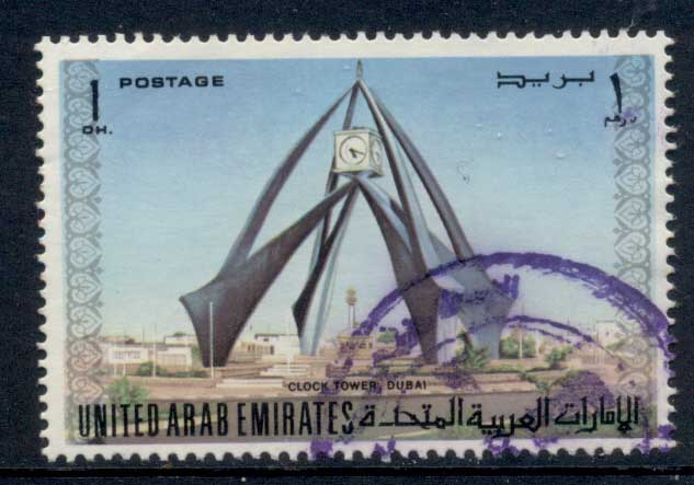 UAE 1973 Steel Clocktower 1dh FU