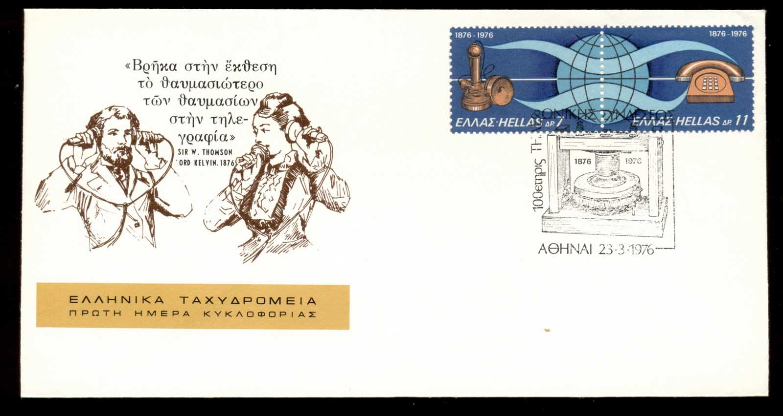 Greece 1976 Telephone Centenary, Alexander Graham Bell FDC
