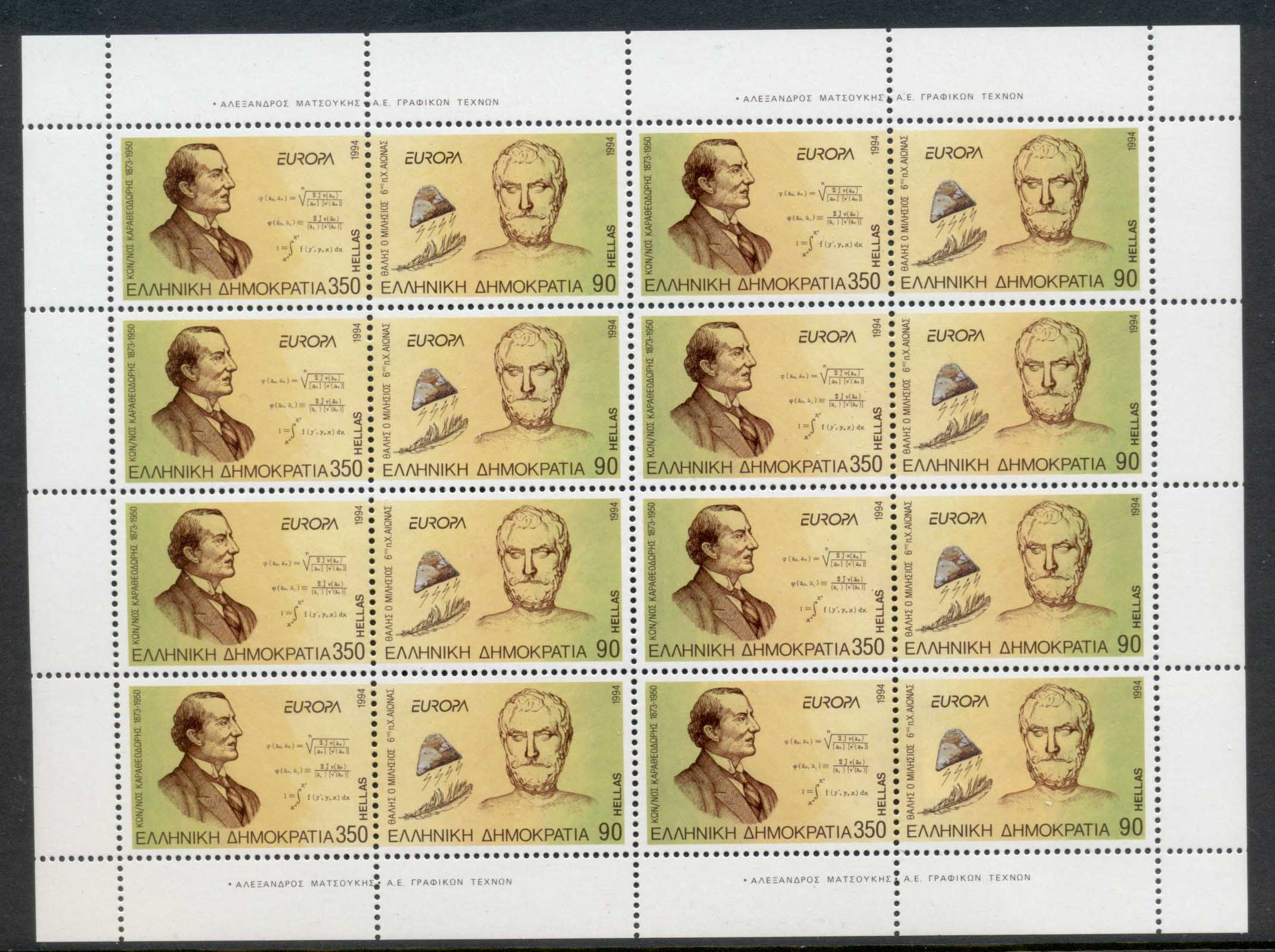 Greece 1994 Europa sheet MUH