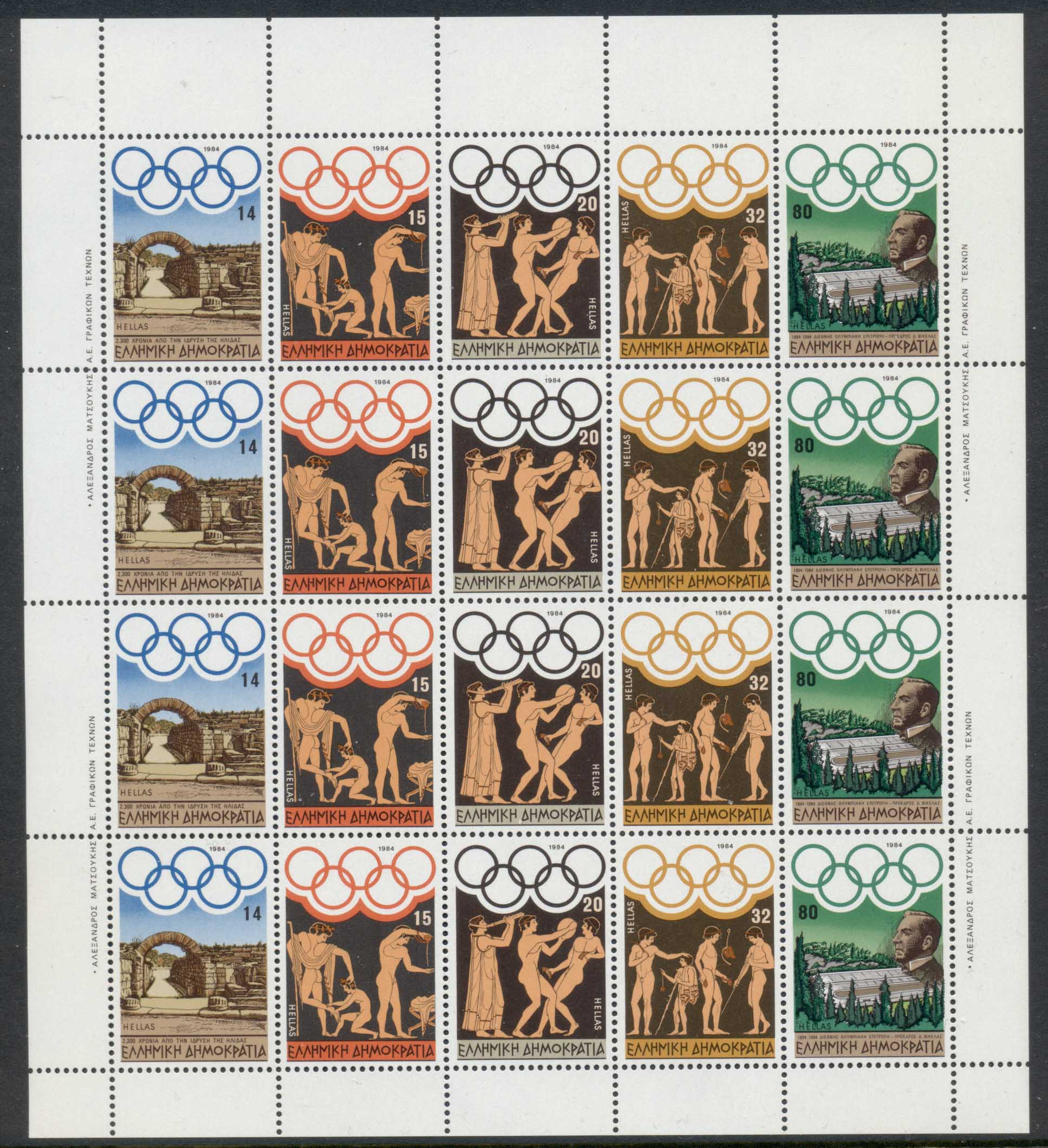 Greece 1984 Summer Olympics sheet MUH