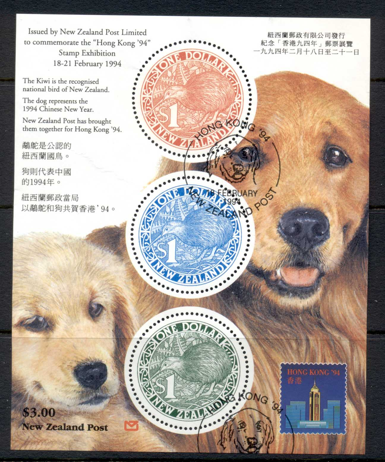 New Zealand 1993 Kiwi, Hong Kong, Dog MS FU