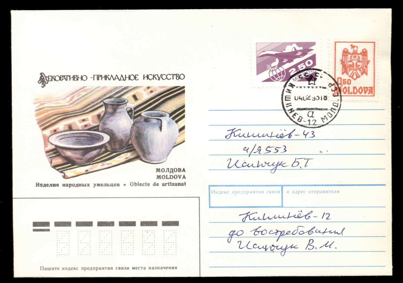 Moldova 1992 Arms, airmail Cover