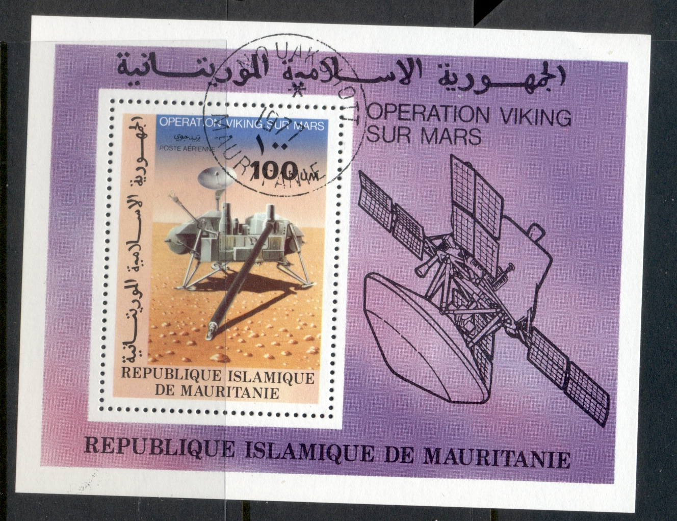 Mauritania 1977 Viking Mars Space Mission MS CTO