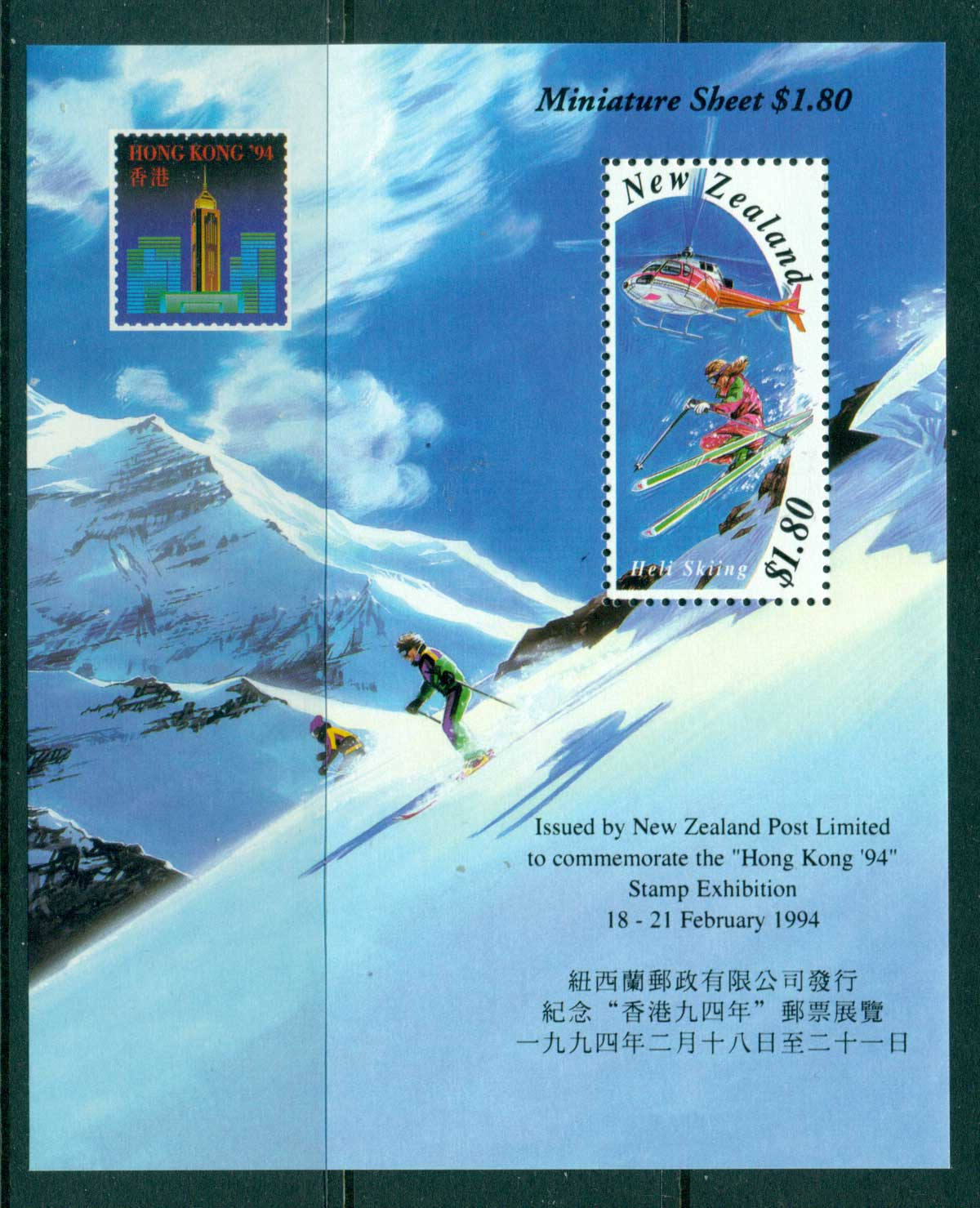 New Zealand 1994 heli Skiing HK MS MUH Lot29863