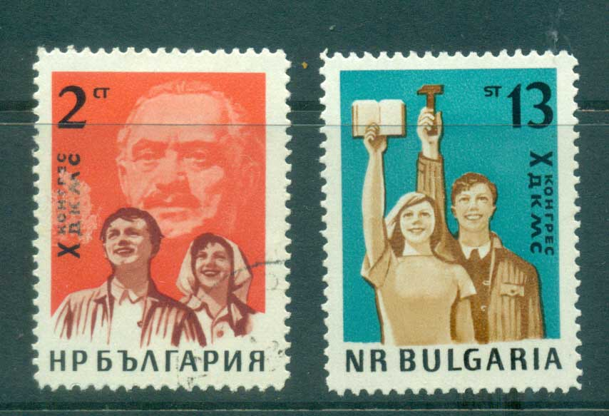 Bulgaria 1963 Union of Peoples Youth CTO lot30314