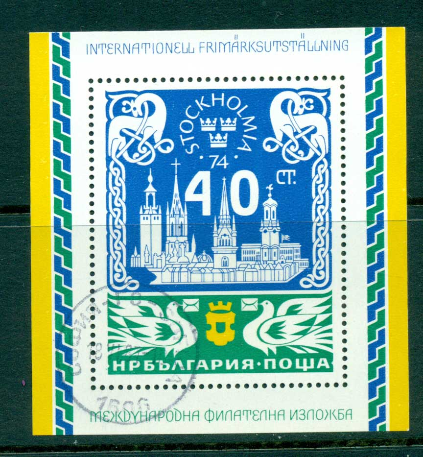 Bulgaria 1974 Stockholm MS CTO lot31332