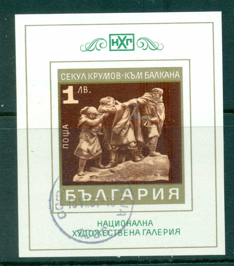Bulgaria 1971 Modern Bulgarian Sculpture MS CTO lot31333