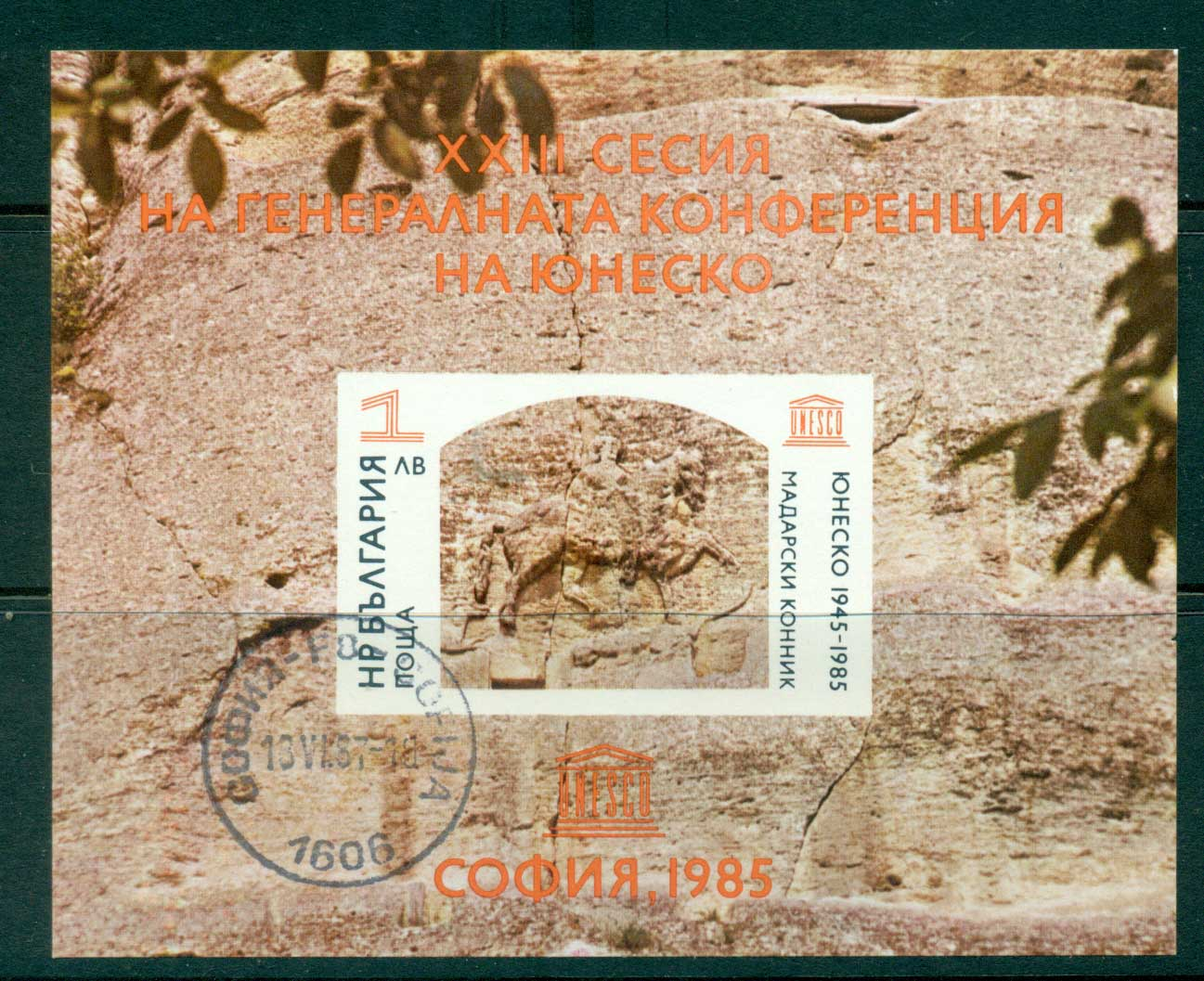 Bulgaria 1985 Restoration Projects MS CTO lot31345