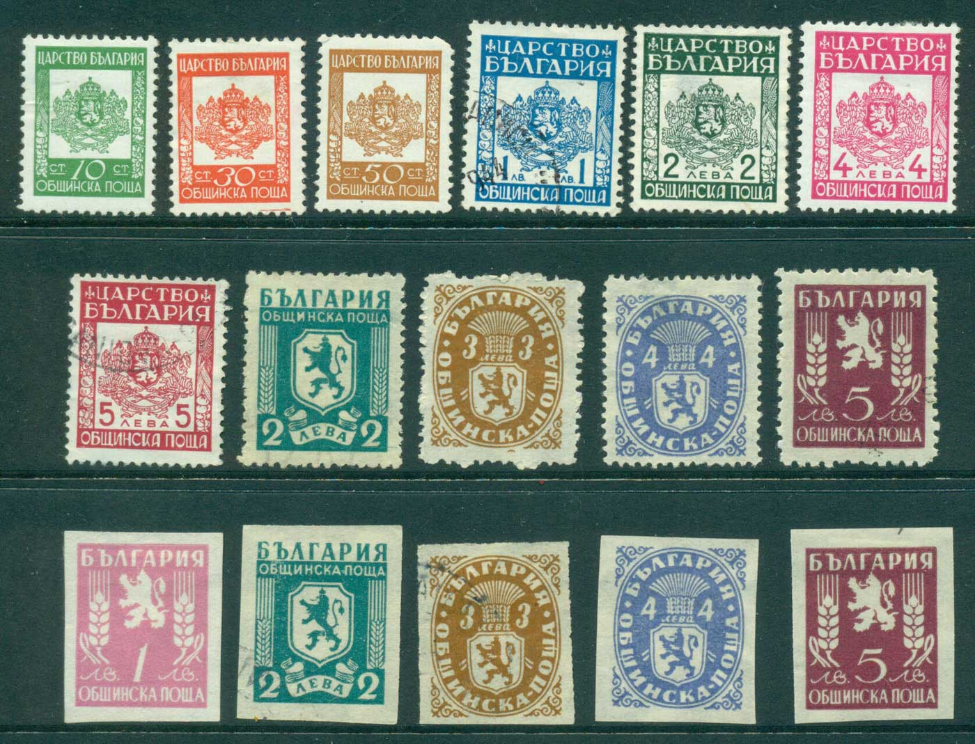Bulgaria 1944-45 Official Stamps Asst (16) MH/FU lot31377