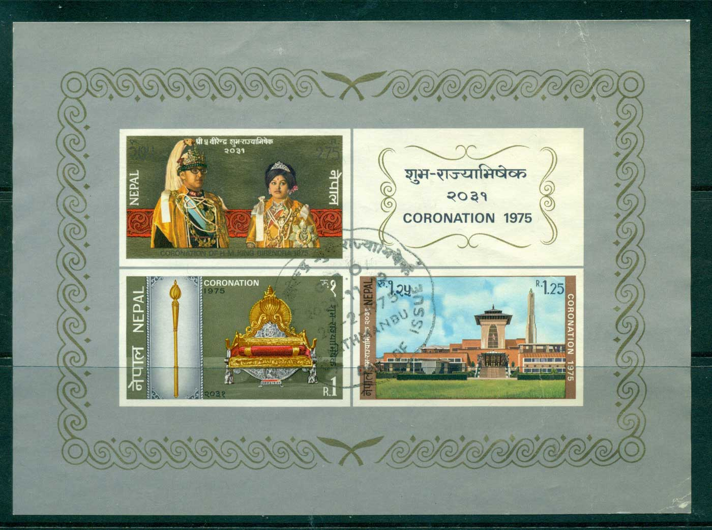 Nepal 1975 Coronation MS FU FDI lot34902
