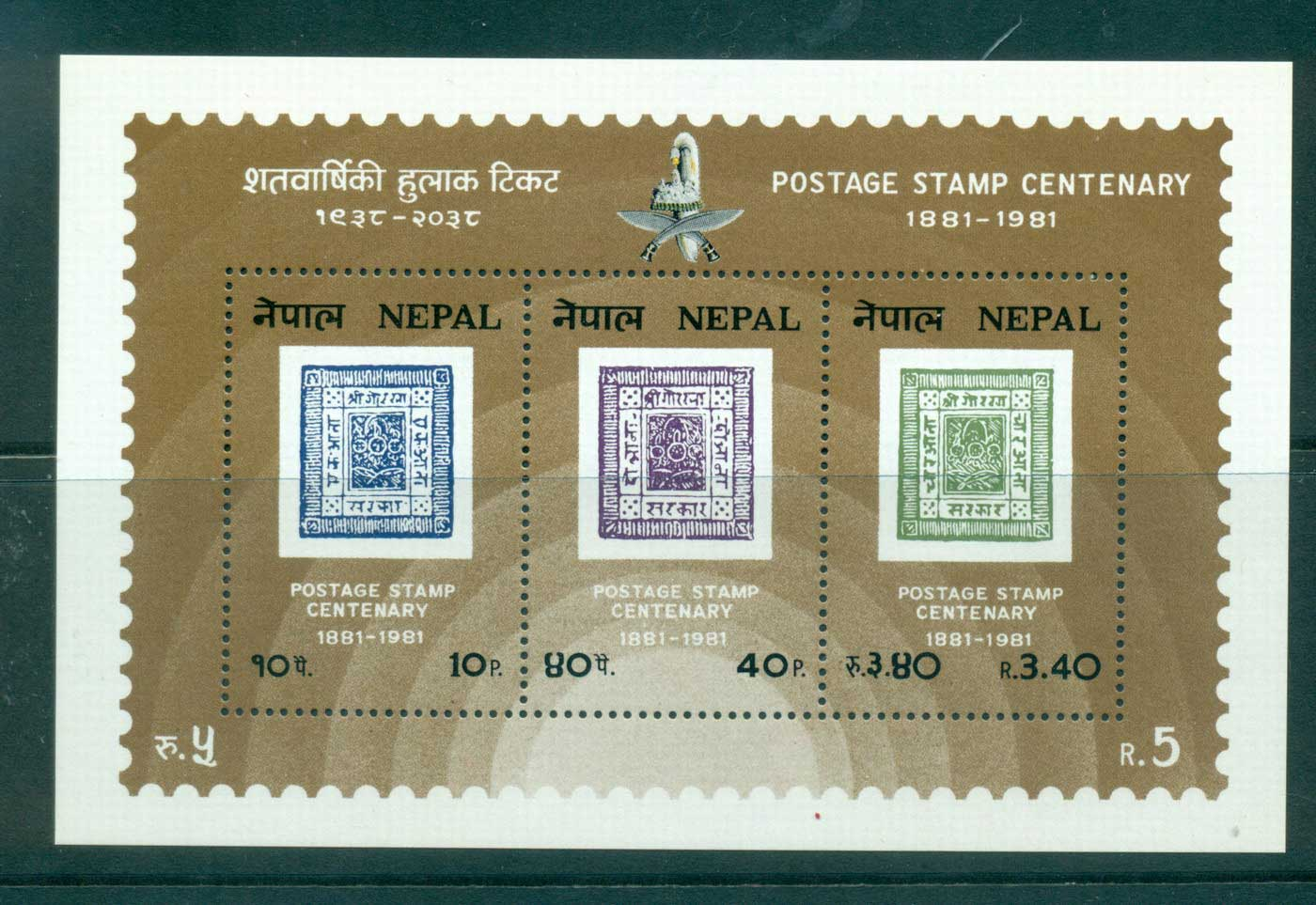 Nepal 1981 Stamp Anniv MS MUH lot35024