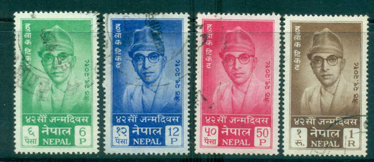 Nepal 1961 King Mahendra's Birthday FU lot35034