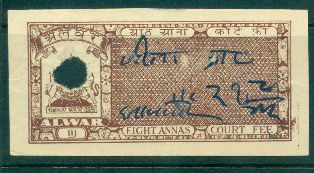 Alwar State 1940s Court Fee 8a brown lot36530