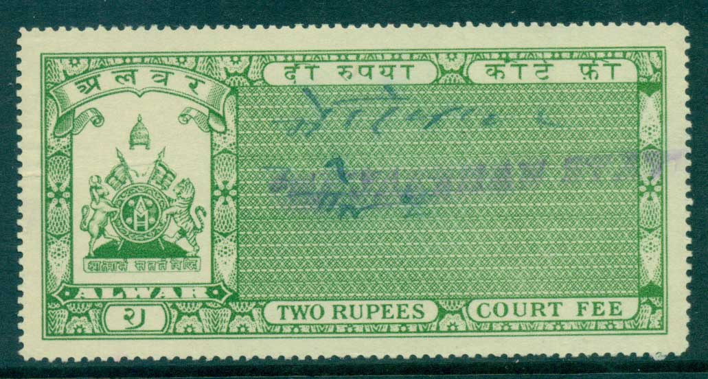 Alwar State 1940s Court Fee 2R green lot36535