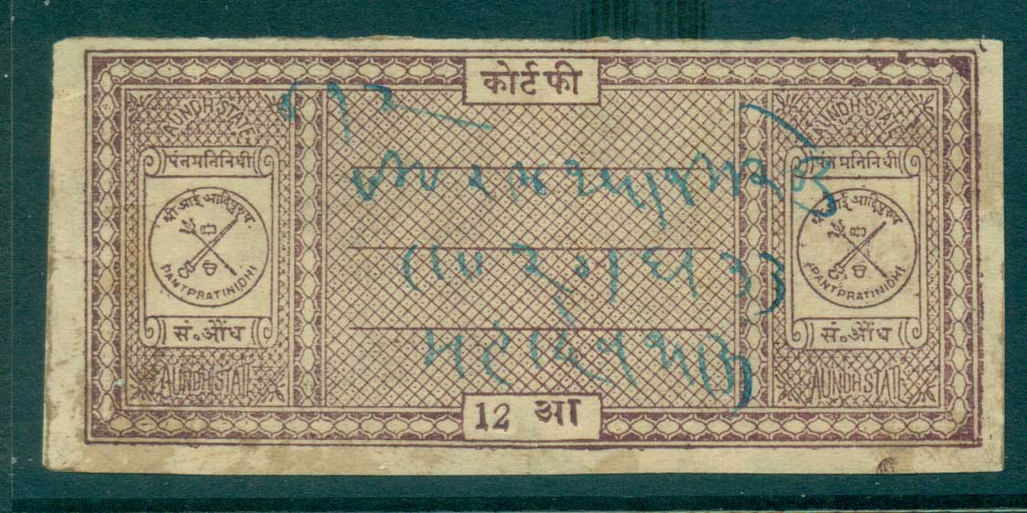 Aundh State 1940-45 Court Fee 12a brown lot36538