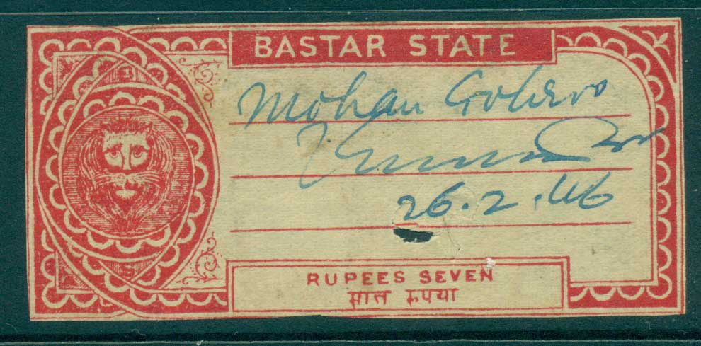 Bastar State 1940s Court Fee 7R red lot36555