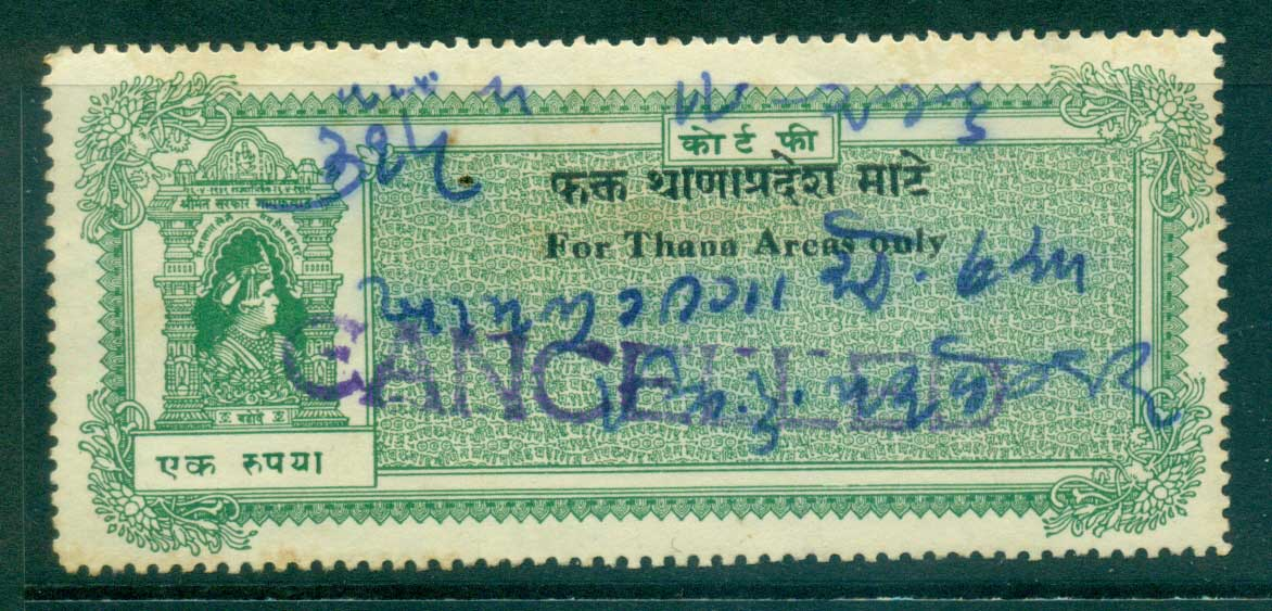 Baroda State 1945 Court Fee Ty.15 Opt For Thana Areas Only 1R green lot36637