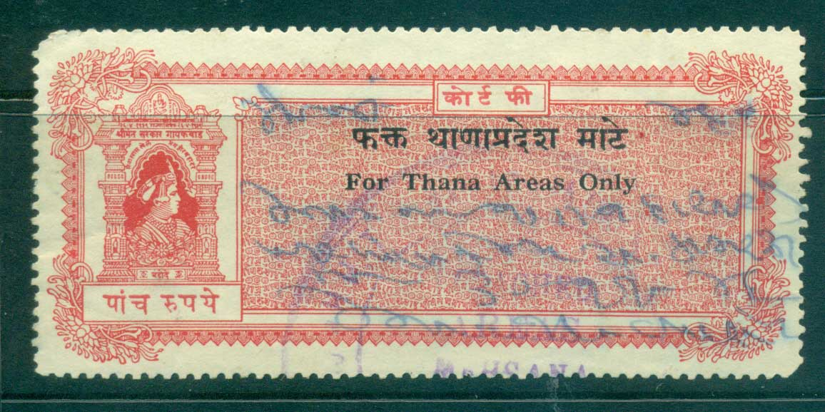 Baroda State 1945 Court Fee Ty.15 Opt For Thana Areas Only 5R red lot36638