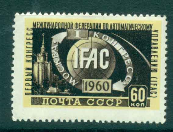 Russia 1960 Automation Control MLH lot38954