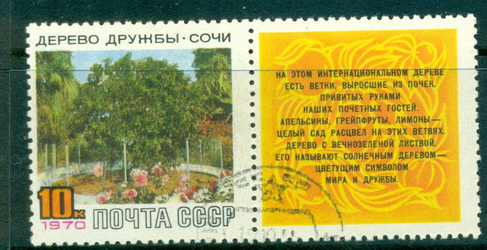 Russia 1970 Friendship among people + label CTO lot39658