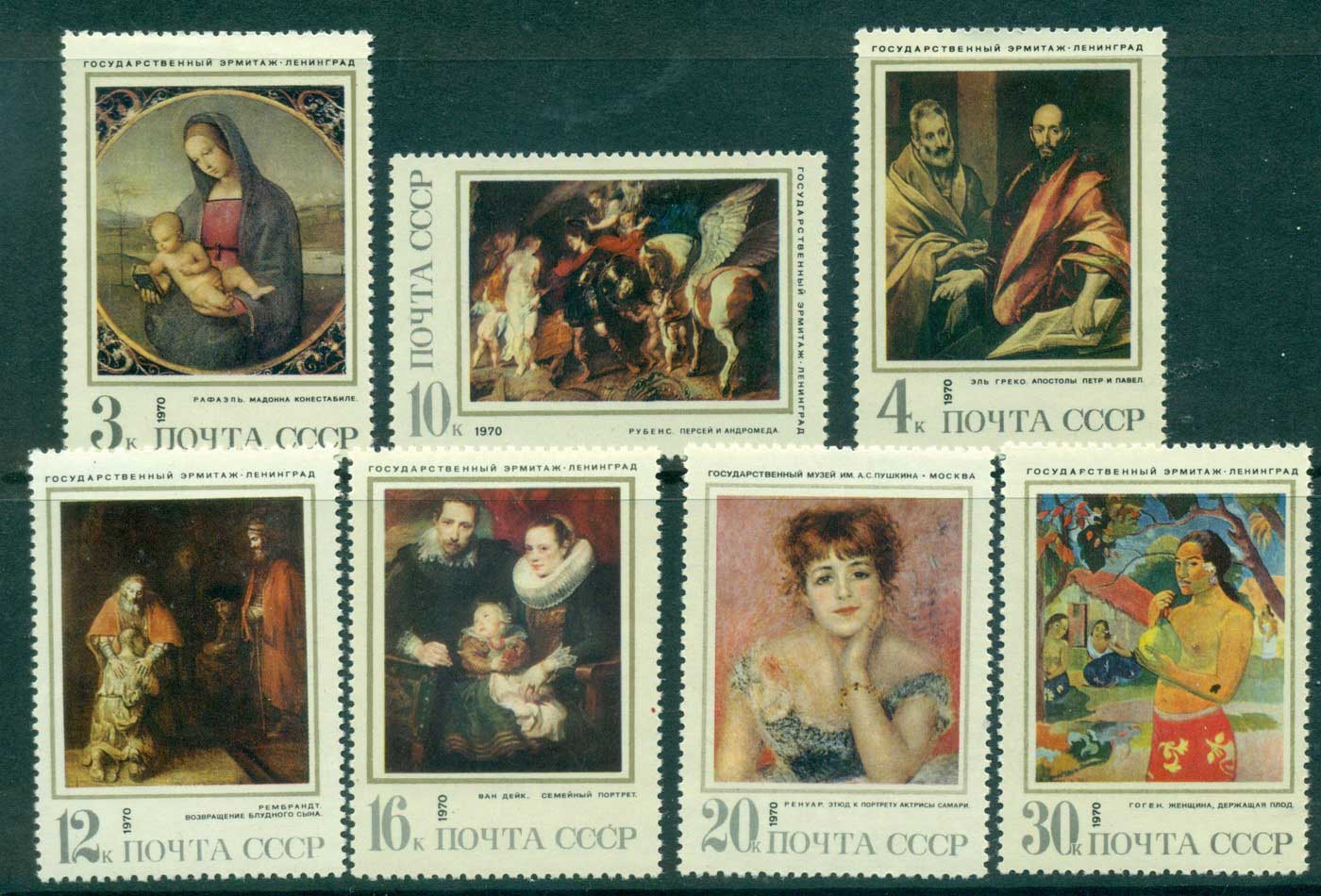 Russia 1970 Paintings MLH lot39729