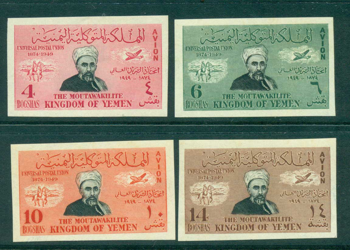 Yemen 1949 UPU IMPERF MLH lot40844