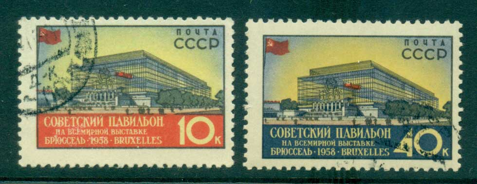 Russia 1958 Brussels Expo CTO lot42105