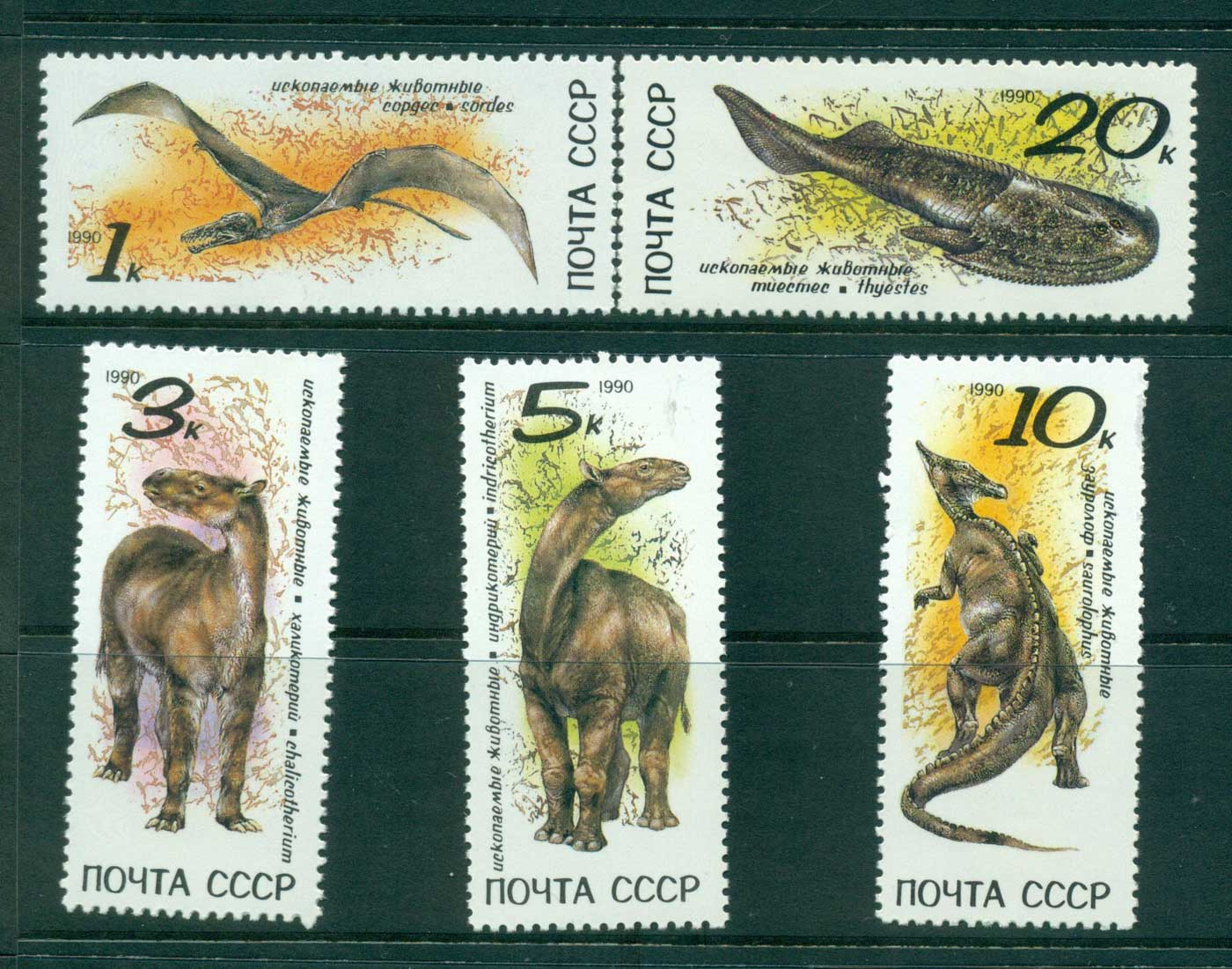 Russia 1990 Prehistoric Animals MUH lot42488