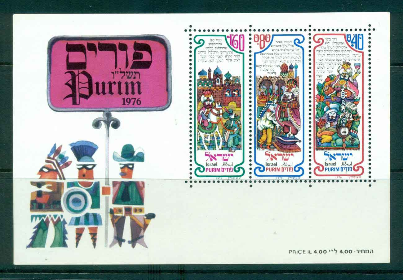 Israel 1976 Purim Festival MS MUH lot42926