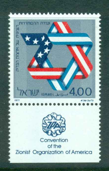 Israel 1977 Zionist Organisation of America + tabs MUH lot42943
