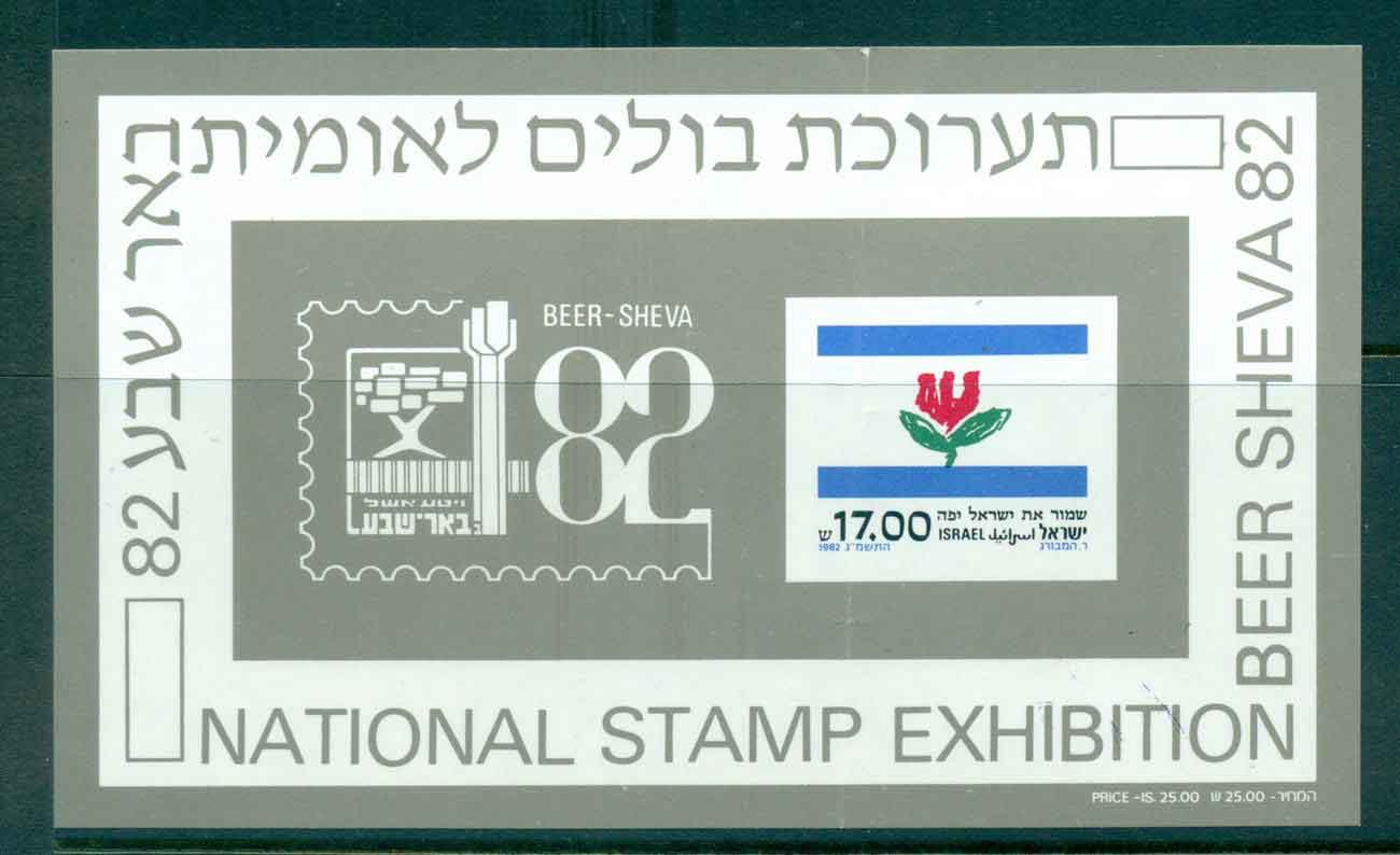 Israel 1982 Beer Sheve Stamp Ex MS (crease) MUH lot43019