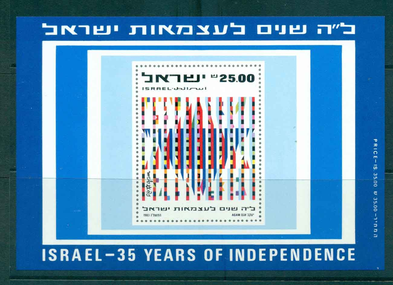 Israel 1983 Independence day MS MUH lot43026