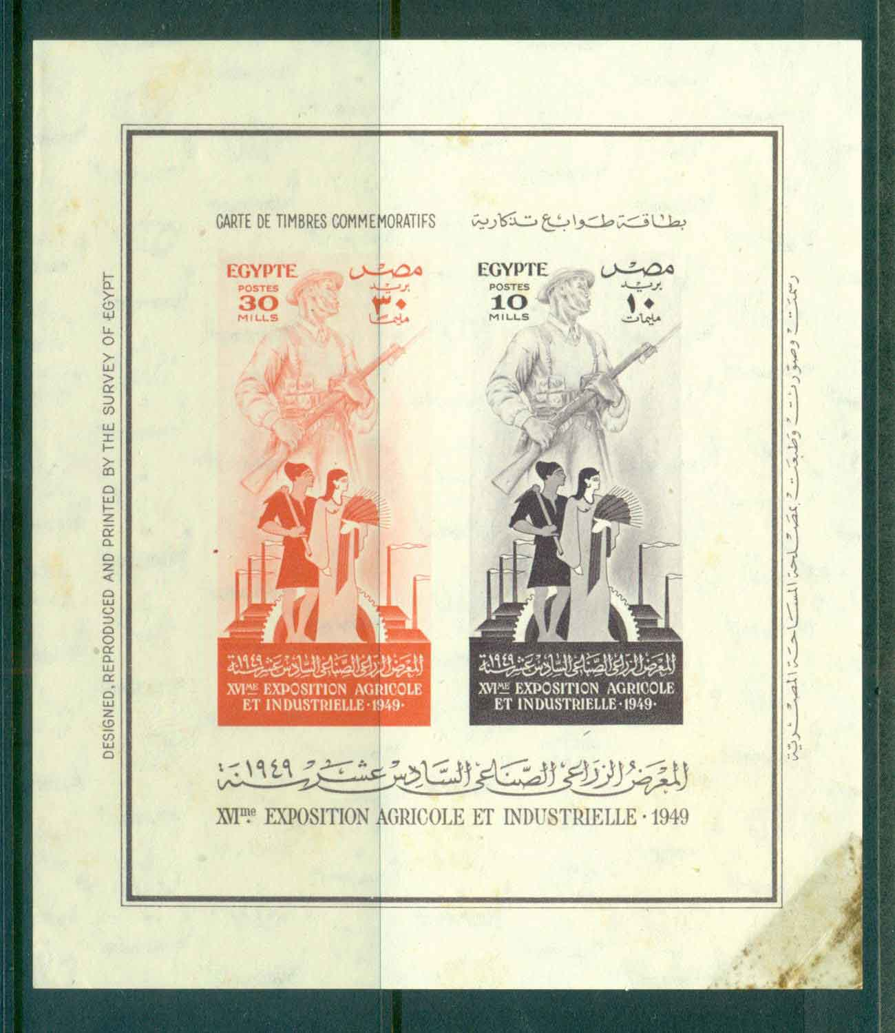 Egypt 1949 Industry & Agriculture Protection (2)(corner adhesion stain) MS MLH Lot49994