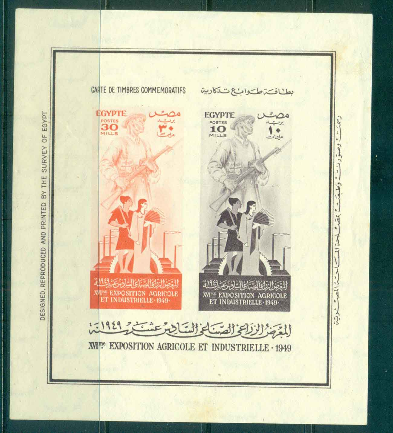 Egypt 1949 Industry & Agriculture Protection (2)(small stain) MS MLH Lot49997