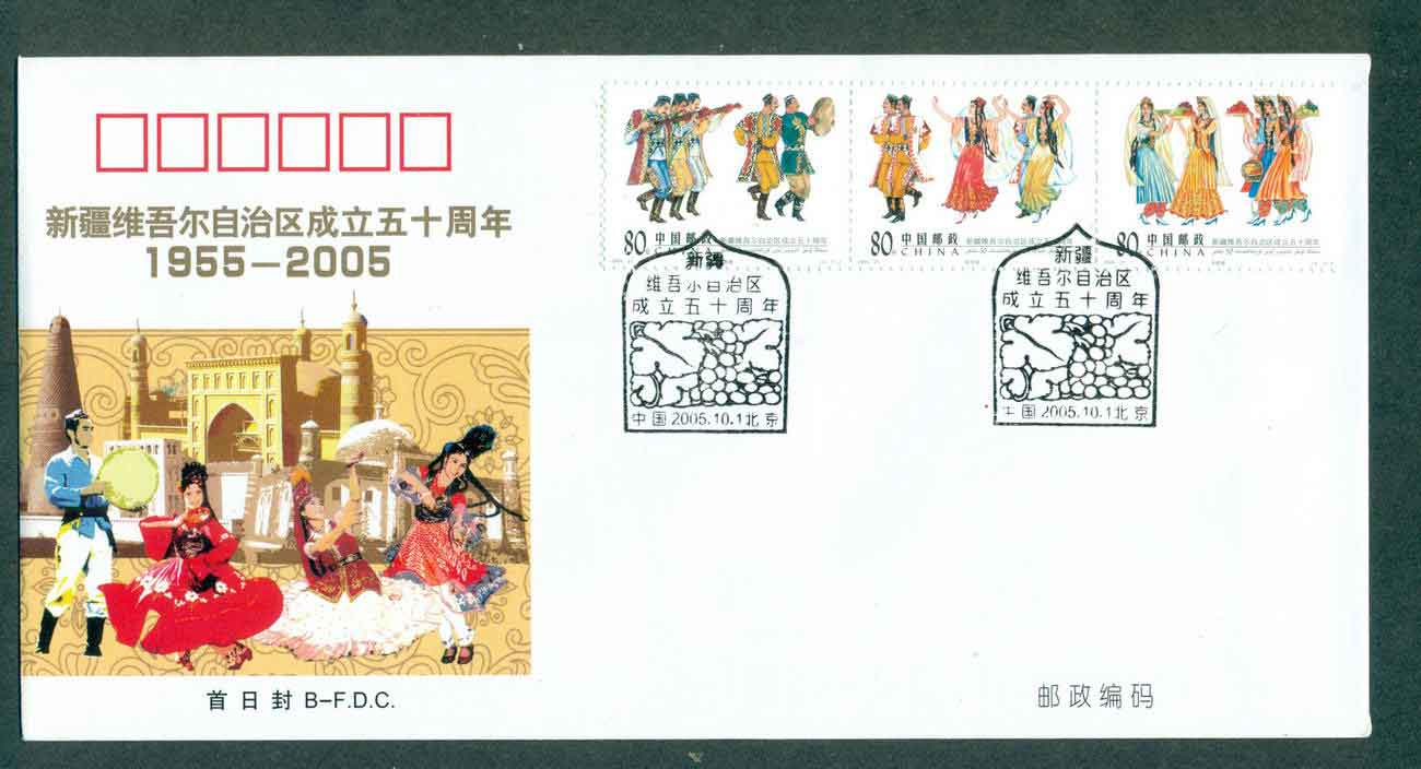 China PRC 2005 Xinjiang Uygur Autonymous Region Dancers & Musicias FDC lot51349
