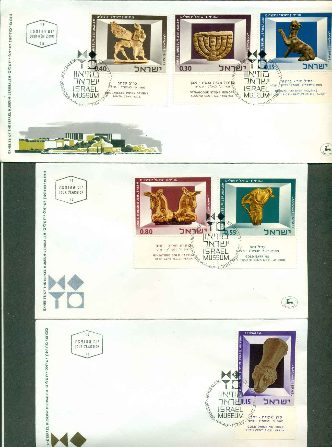 Israel 1966 Isral Museum 3xFDC lot51477