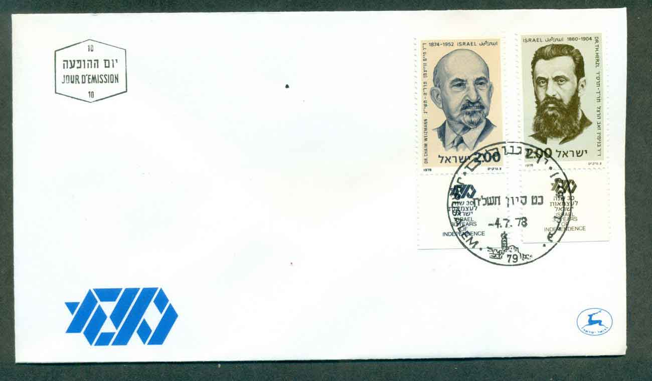 Israel 1978 Heroes Famous Men FDC lot51479