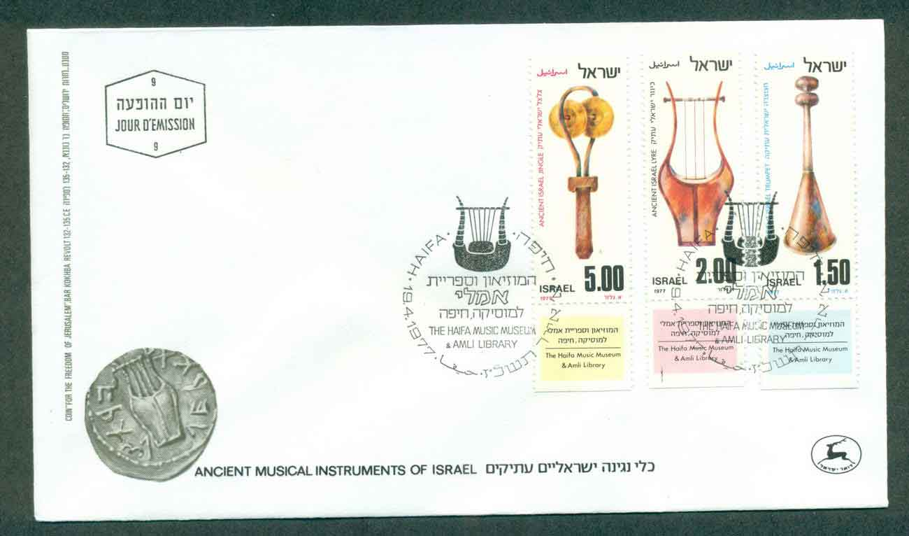 Israel 1977 Ancient Musical Instruments FDC lot51482