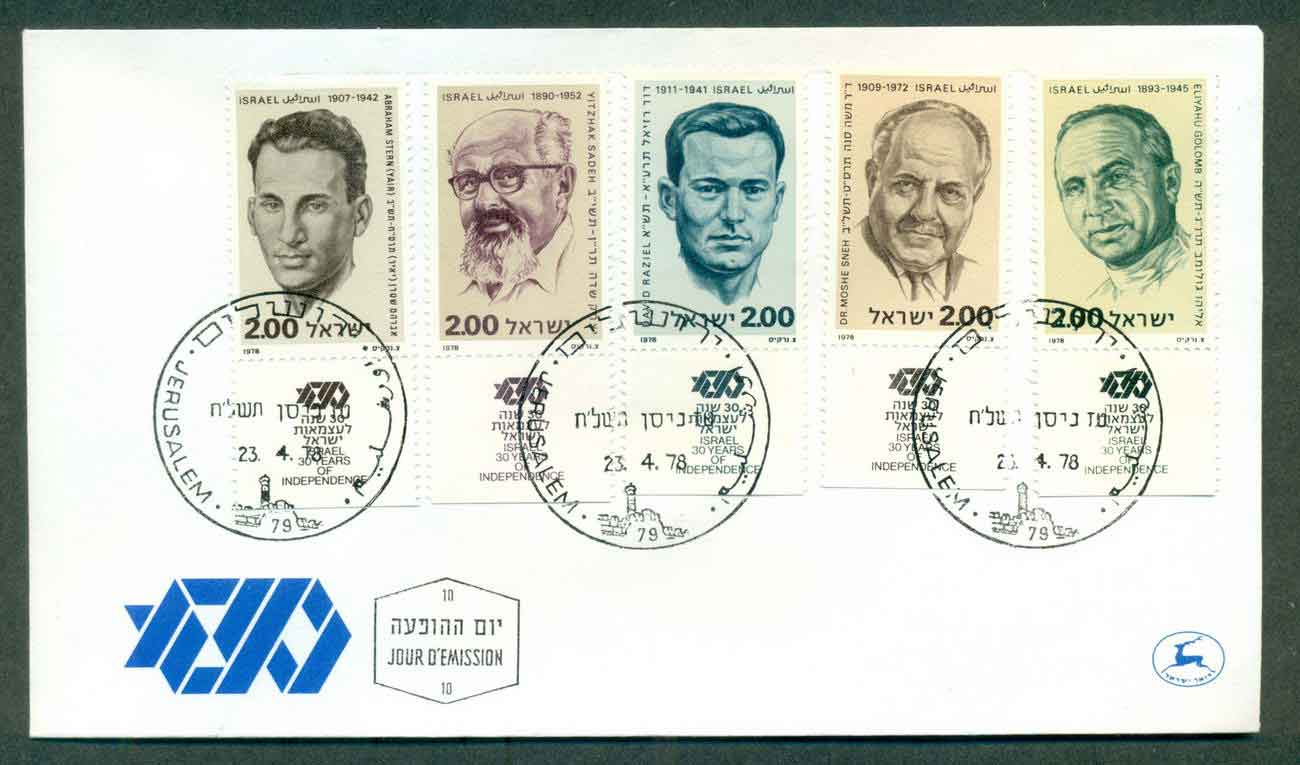Israel 1978 Heroes Famous Men Independence Anniv. FDC lot51486