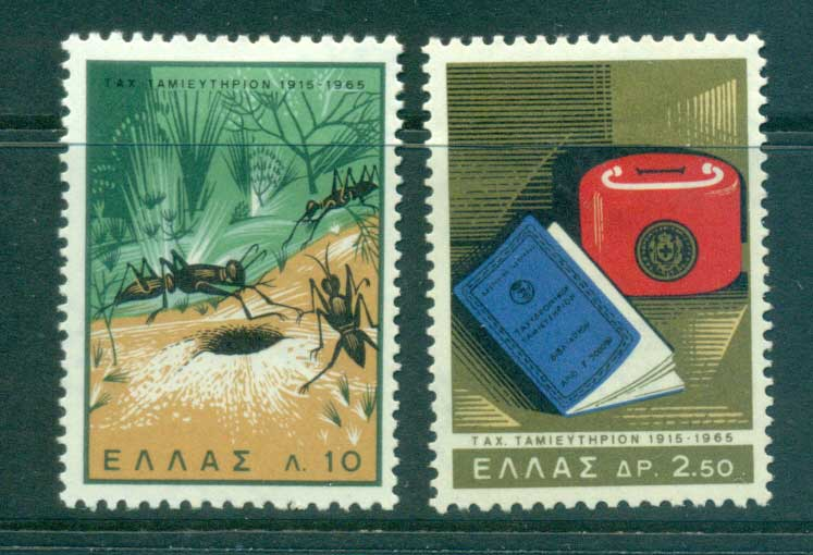 Greece 1965 POSB Post Office Savings Bank MH lot56194
