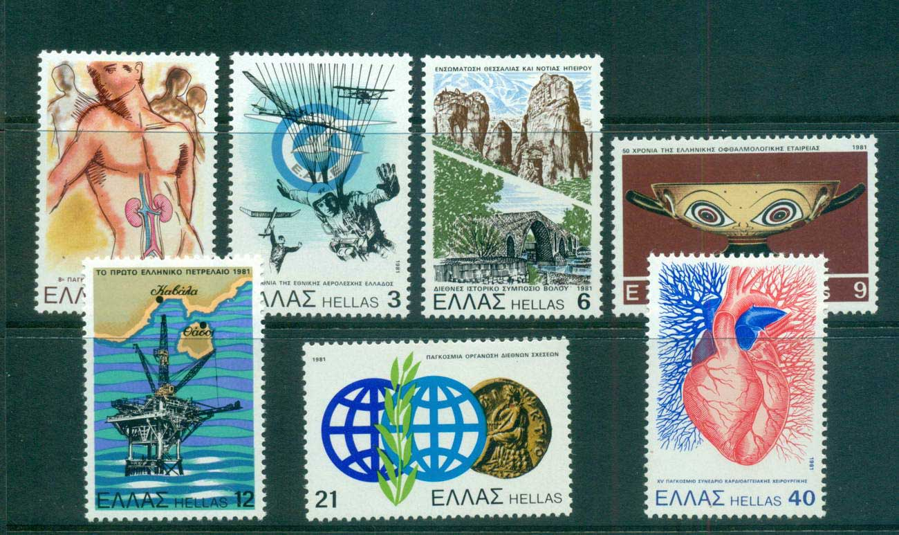 Greece 1981 Anniversaries MLH lot56232