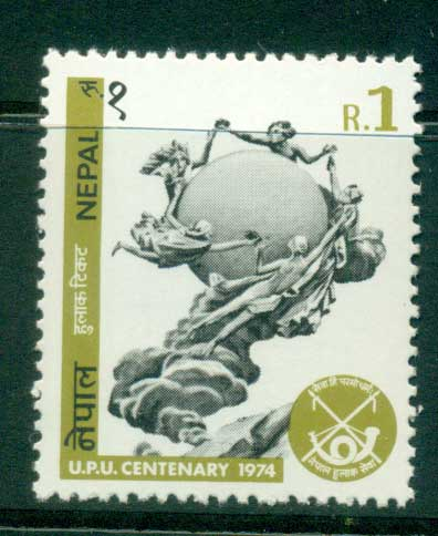 Nepal 1974 UPU Centenary MUH lot56551