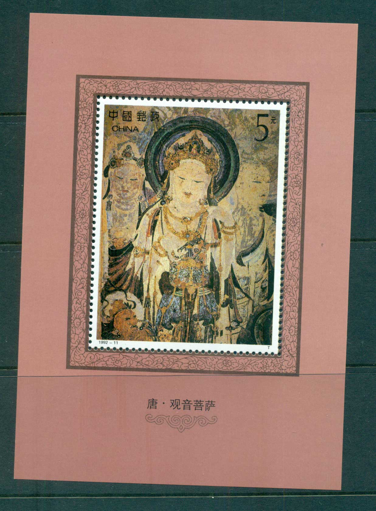 China PRC 1992 Wall paintings MS MUH lot56959