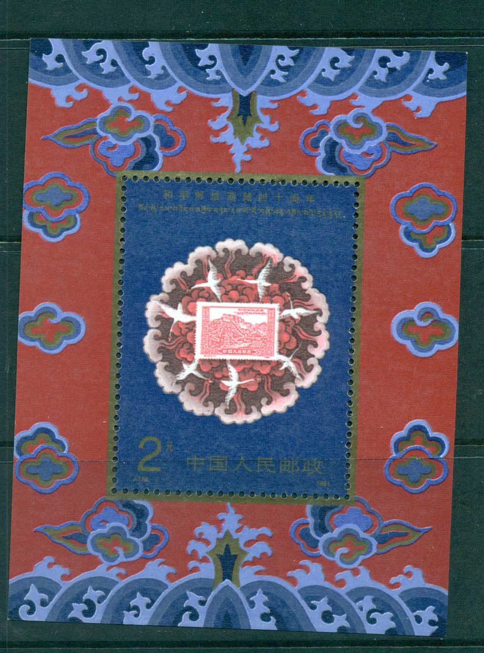 China PRC 1991 Occupation of Tibet MS MUH lot56964