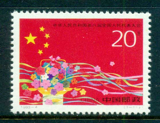 China PRC 1993 People's Congress MUH lot56968