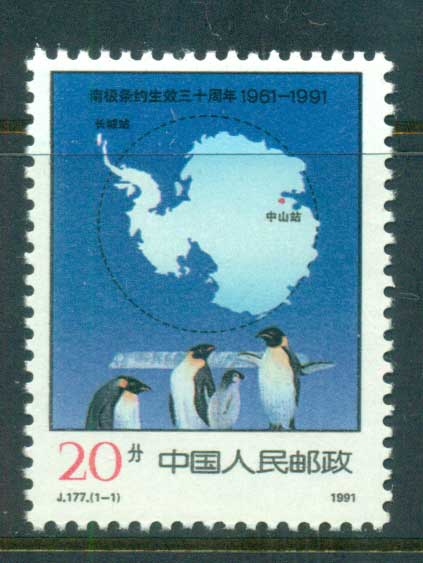 China PRC 1991 Antarctic Treaty MUH lot56970