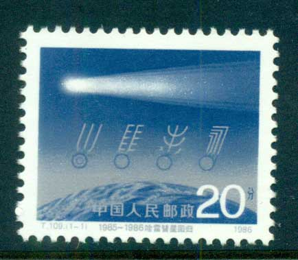 China PRC 1986 Halley's Comet MUH lot56973
