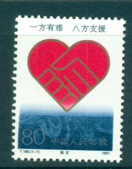 China PRC 1991 Disaster Relief MUH lot56976
