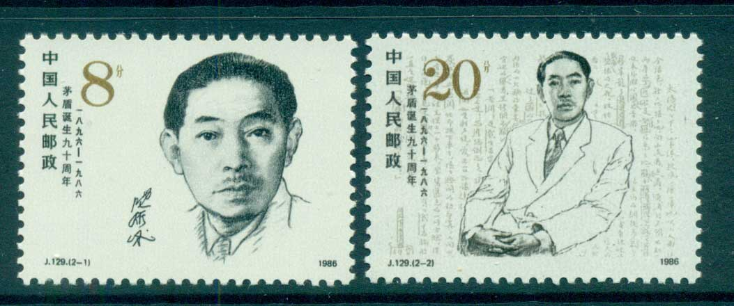 China PRC 1986 Mao Dun MUH lot56982